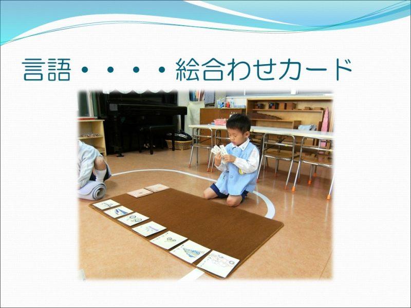 言語・絵合わせカード