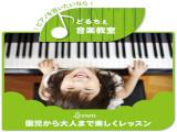 ドルチェ音楽教室
